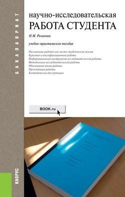 Книги в печатном виде Розанова Н М Научно исследовательская работа студента учебно практическое пособие для обучения студентов бакалавриата магистратуры и аспирантуры